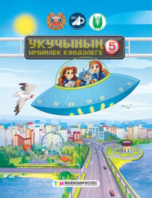Комикс 2018 на татарском языке