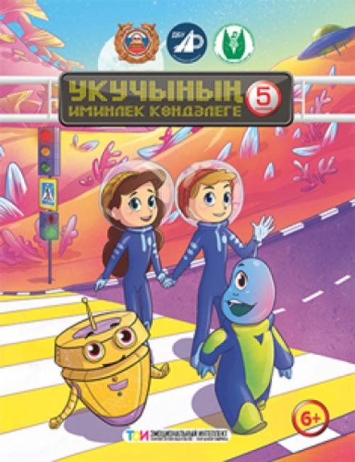 Комикс 2019 на татарском языке