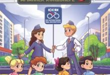 Комикс 2020 на татарском языке
