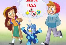 """Конкурс поделок """"Знаток ПДД"""""""