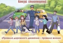 Конкурс стихотворений «Правила дорожного движения – правила жизни»