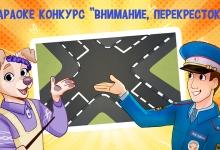 Флешмоб-караоке конкурс «Внимание – перекрёсток!»