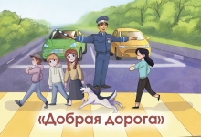 Конкурс сочинений «Добрая дорога»