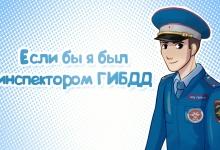 Конкурс сочинений «Если бы я был инспектором ГИБДД»