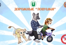 Флешмоб-караоке конкурс «Дорожные ловушки»