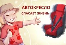 Конкурс миникомиксов «Автокресло спасает жизнь!»