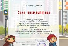 """Дипломы победителей конкурса """"Безопасный блог сентября"""""""