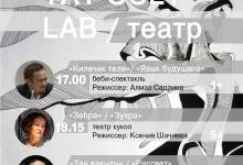 Театр юного зрителя им Г. Кариева приглашает ребят и их родителей на спектакль нового формата!