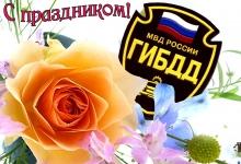 Поздравляем инспекторов дорожного движения России с профессиональным праздником!