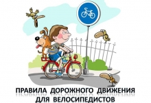 Правительство России утвердило изменения в правила дорожного движения