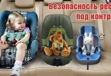 Безопасность юных пассажиров прежде всего