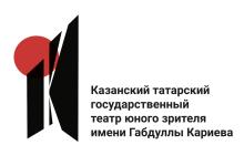 Live-спектакли от театра им. Габдуллы Кариева