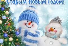 Поздравляю всех со Старым Новым Годом!