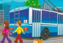 Обходи автобус сзади, а трамвай спереди