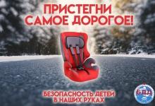 Сотрудники подмосковной Госавтоинспекции уделяют особое внимание выявлению и пресечению нарушений правил перевозки детей в салоне автомобиля