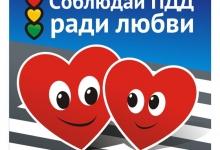 С любовью к ПДД! С уважением к участникам дорожного движения!