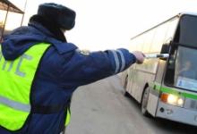 Безопасность пассажирских перевозок остается одним из приоритетных направлений деятельности Госавтоинспекции