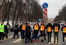 Подмосковные студенты призвали водителей снижать скорость перед пешеходными переходами