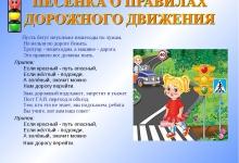 Песенка о правилах дорожного движения.