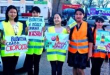 Сотрудники ГИБДД на комплексе «Байконур» организовали акцию «Дети космического города за безопасные дороги»
