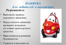 Памятка для водителей и пассажиров.