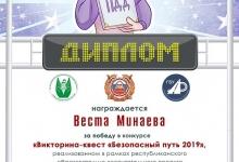 "Диплом за победу в конкурсе ""Викторина-квест"""""