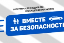 Актуальные вопросы повышения дорожной безопасности станут предметом обсуждения в прямом эфире «Авторадио»
