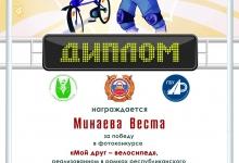 """Диплом за победу в конкурсе """"Мой друг-велосипед"""""""