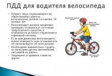 ПДД для водителя велосипеда.
