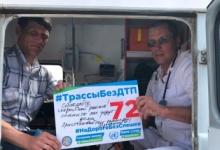 Тюменские медики провели осмотры водителей, двигающихся на дальние расстояния по федеральной автодороге