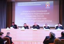 Глава российской Госавтоинспекции поставил задачи личному составу службы на совещании по результатам работы за первое полугодие 2019 года