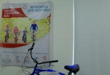 Велосипед для здоровья