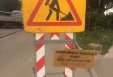 Аварийные работы