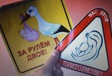 В Адыгее инспекторы ГИБДД призвали будущих мам к безопасности при перевозке детей