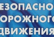 МВД России разрабатывает проект изменений в федеральный закон «О безопасности дорожного движения»