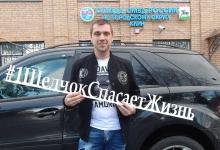 В Московской области известный музыкант призвал водителей к обязательному использованию ремней безопасности