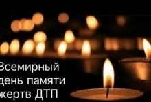 В России прошел День памяти жертв ДТП