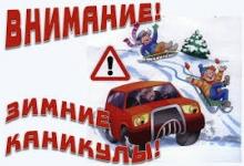 Скоро зимние каникулы! Наша безопасность в наших руках!