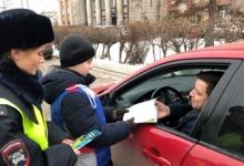Красноярские школьники вручили водителям письма с пожеланиями о соблюдении ПДД