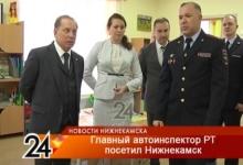Главный Госавтоинспектор Татарстана посетил Нижнекамск