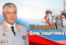 Поздравление Владимира Колокольцева с Днём защитника Отечества