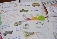 Тобольские пешеходы и водители получили письма