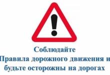 Госавтоинспекция Алтайского края обращает внимание на неблагоприятные погодные условия