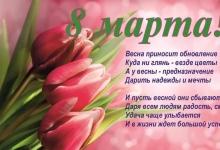 Поздравляю всех участниц портала Сакла с праздником 8 марта