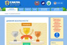 Во время карантина школьники Татарстана изучают правила дорожного движения на портале Сакла