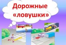 Госавтоинспекция Курской области напоминает о дорожных ловушках на проезжей части