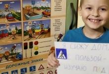 В Иванове среди учащихся школ прошел интернет-флешмоб «Оставайся дома! Изучай ПДД!»