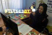 В Самарской области полицейские проводят онлайн уроки по безопасности дорожного движения для детей, находящихся в режиме самоизоляции