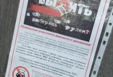 Госавтоинспекторы Таймырского полуострова провели акцию «Трезвый – значит живой!»
