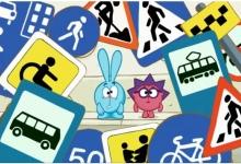 Томская Госавтоинспекция предлагает школьникам с пользой проводить время дома